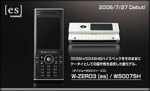 w-zero3[es]_order.jpg